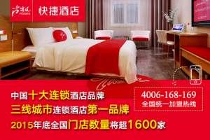 尚客优快捷酒店成为三线城市连锁酒店市场拓荒者【今日信息】